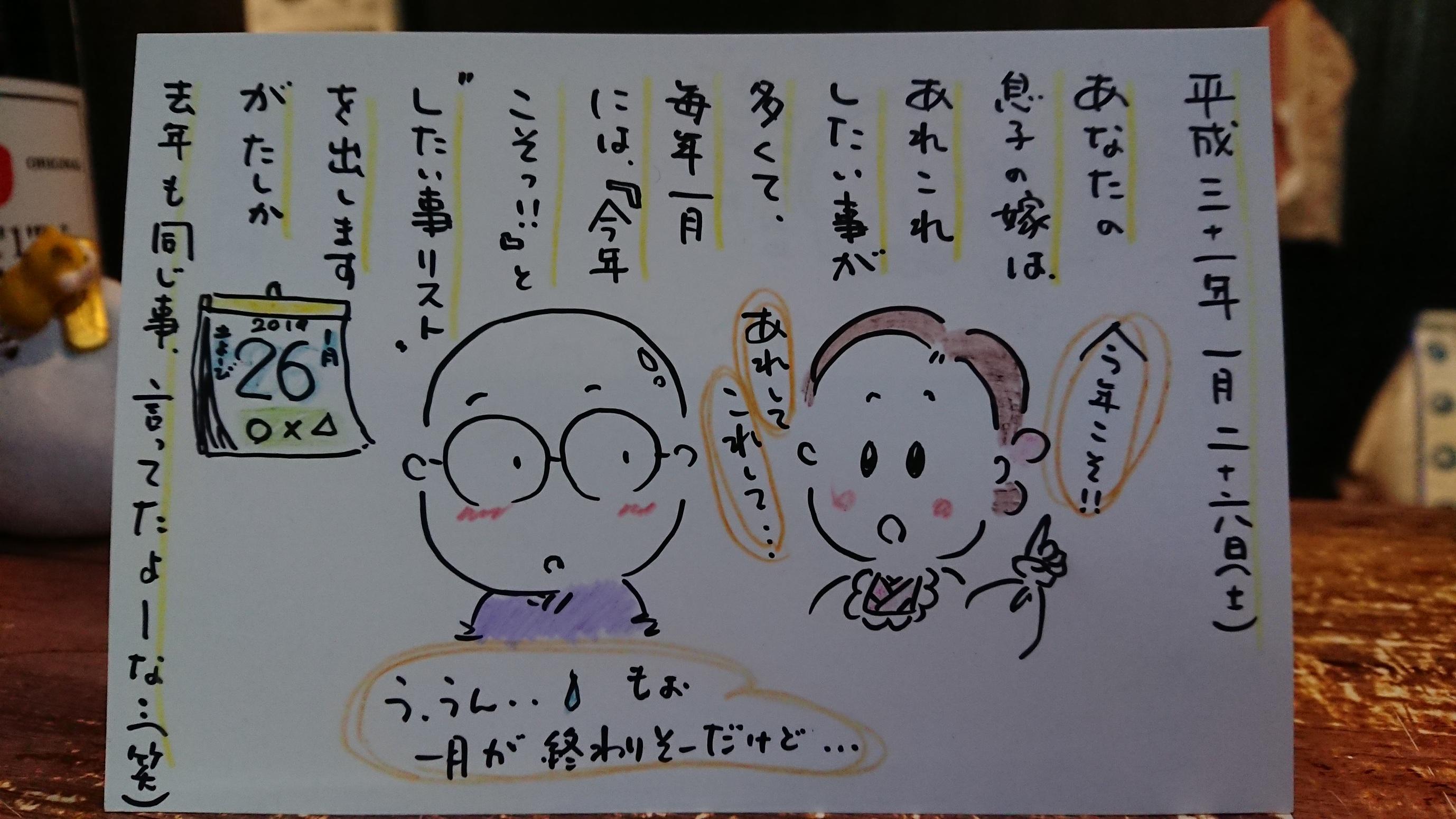 母ちゃんへの絵日記✨1/26