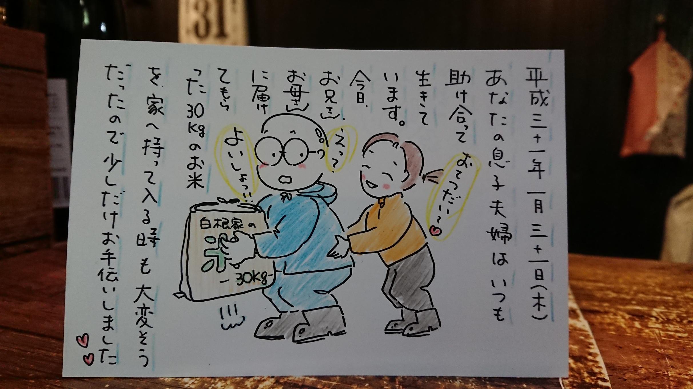 母ちゃんへの絵日記✨1/31