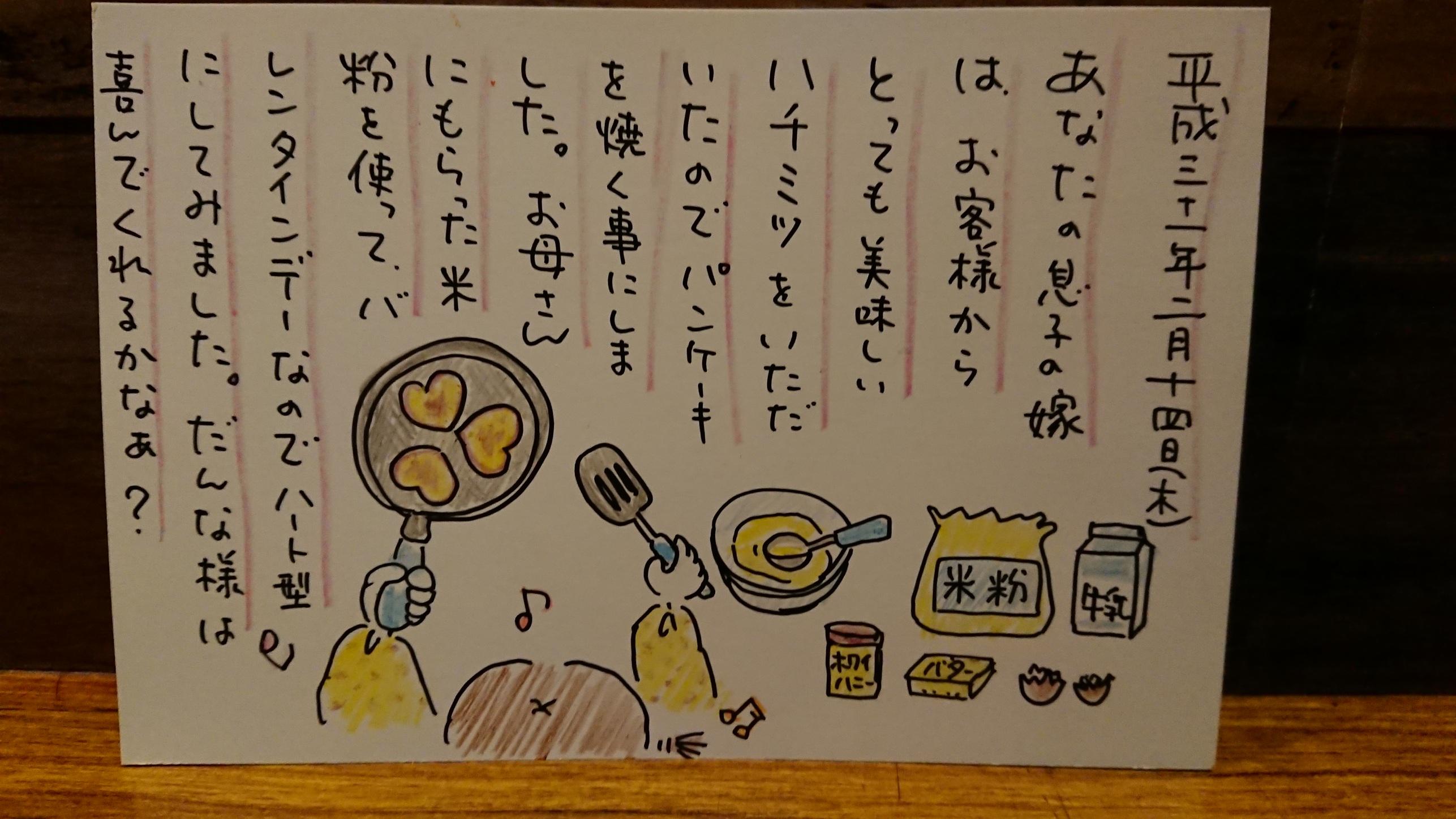 母ちゃんへの絵日記✨2/14